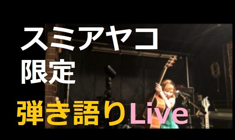 お盆・夏休み企画☆☆限定配信Live映像:::